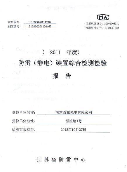 日取得《江苏省防雷装置验收合格